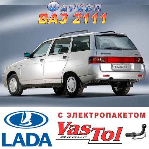 Фаркоп ВАЗ 2111