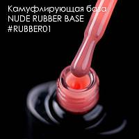 База камуфлирующая для гель-лака NUB NUDE RUBBER BASE COAT № 01, 8 мл