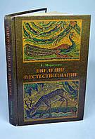 """Книга """"Введение в естествознание"""""""
