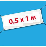 Баннер c печатью вашего изображения 0,5Х1м с заворотами и люверсами через 30 см.