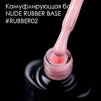 База камуфлирующая для гель-лака NUB NUDE RUBBER BASE COAT № 02, 8 мл