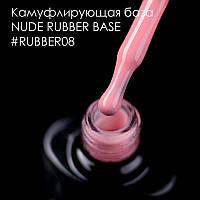 База  для гель-лака камуфлирующая NUB Nude Rubber Base № 08, 8 мл