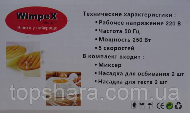 Миксер ручной Wimpex WX-436 Евростандарт