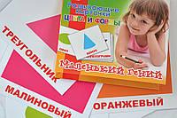 """Набор детских карточек """"Цвета и формы"""", 15 шт в наборе"""