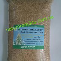 Семена амаранта для проращивания (выращена по органичным технологиям), 100 г