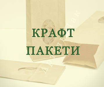Крафт пакети з плоским дном