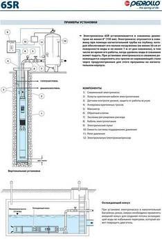 Насос скважинный Pedrollo 6SR12/11-PD , фото 2