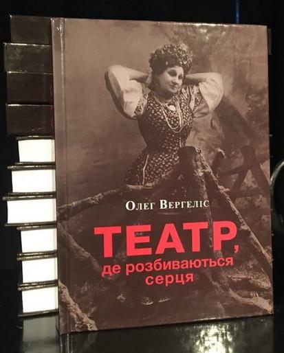 Олег Вергеліс. Театр, де розбиваються серця