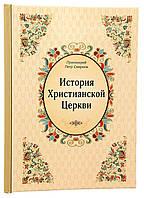 История Христианской Церкви. протоиерей Петр Смирнов.