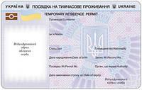 Оформление временного вида на жительство в Украине (ВНЖ)