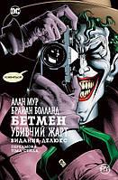 Бетмен. Убивчий жарт, фото 1