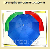 Пляжный зонт UMBRELLA 200 cm.С наклоном и напылением