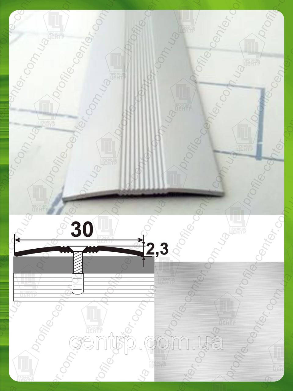 Порожек для пола АП 006 Без покрытия. Ширина 30 мм. Длина 2,7м.