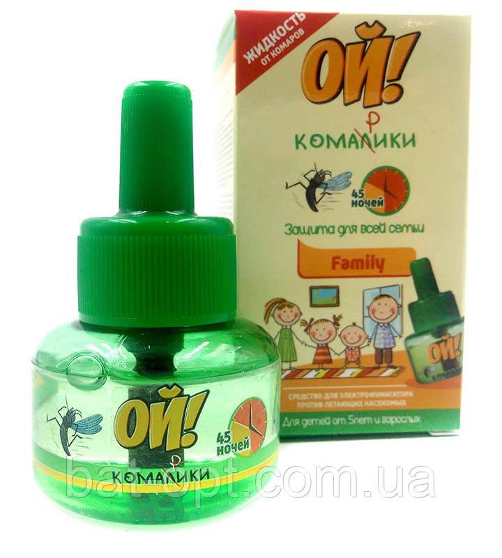 Жидкость от комаров Family Ой! Комарики 45 ночей