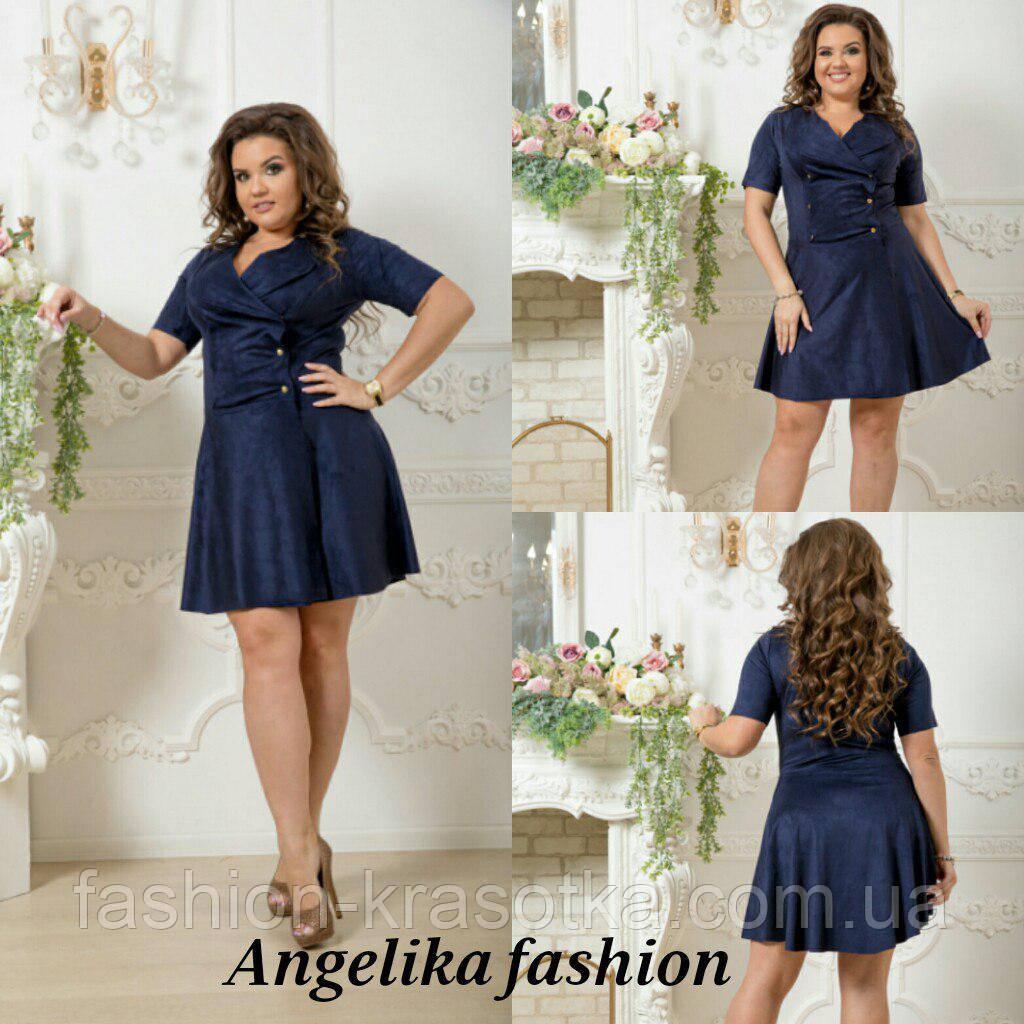 Женское замшевое  платье в размерах  48  50  52