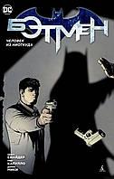 Бэтмен. Человек из ниоткуда, фото 1