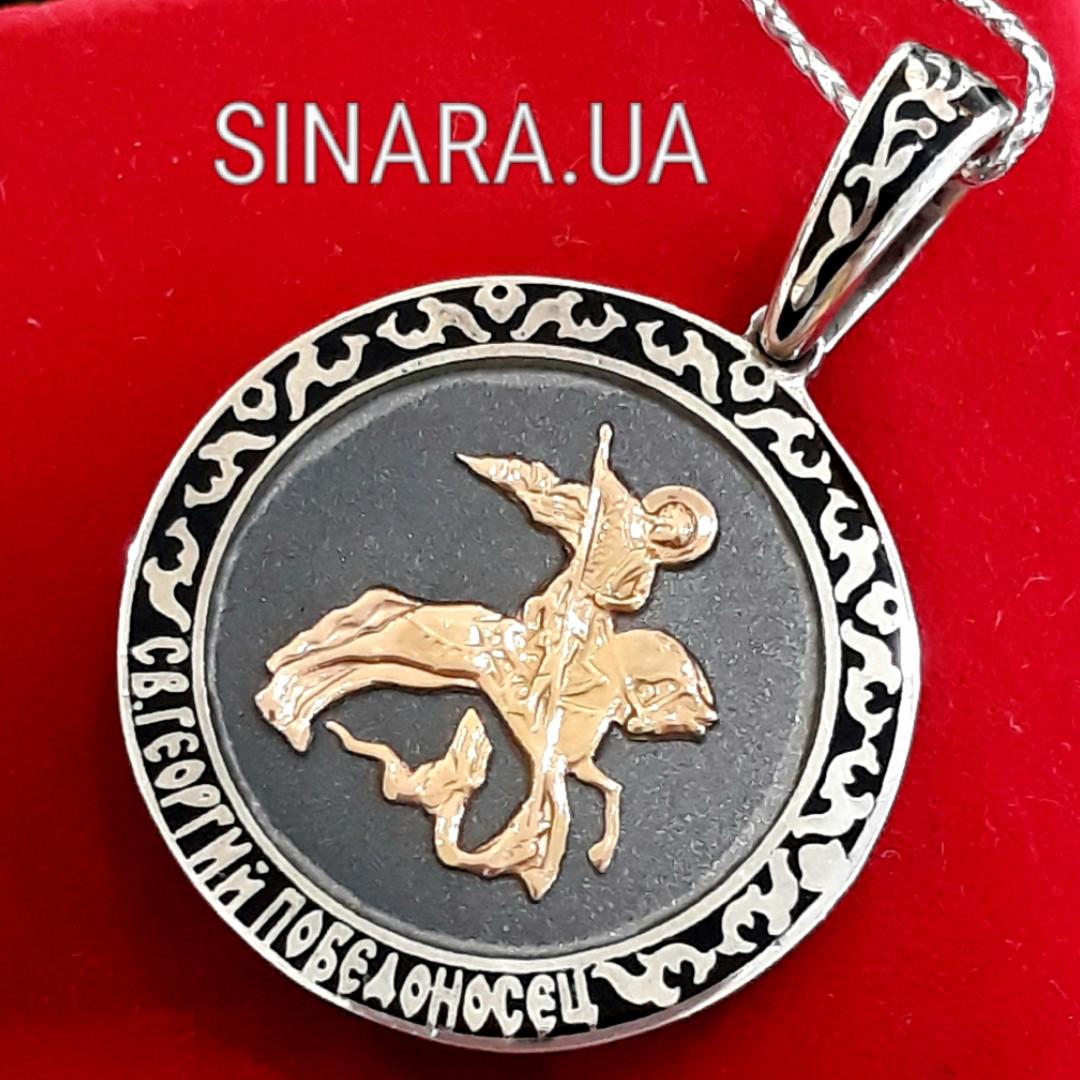 Серебряная ладанка Георгий Победоносец с черной эмалью на сером фоне с золотым ликом