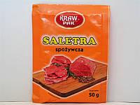 Пищевая селитра Kraw Pak для засолки мяса 50 г