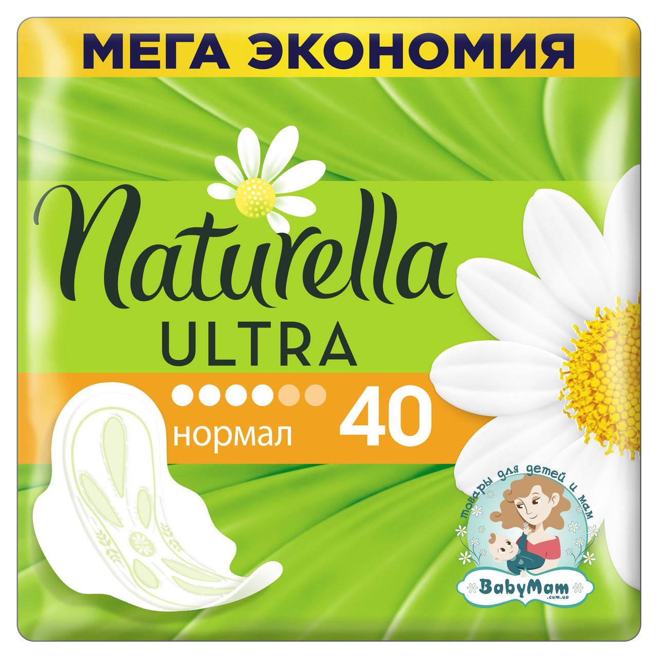 Гигиенические прокладки Naturella Ultra Normal, 40 шт