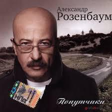 CD диск. Олександр Розенбаум – Попутники