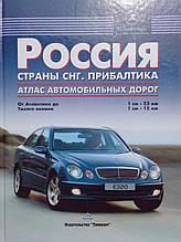 РОССИЯ • СТРАНЫ СНГ • ПРИБАЛТИКА   Атлас автомобильных дорог   От Атлантики до Тихого океана