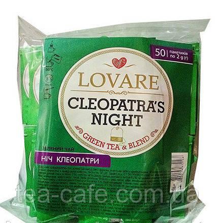 Чай Lovare Ночь Клеопатры 50 пак.