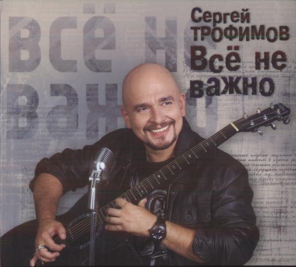 CD диск. Сергій Трофімов – Все не важливо