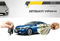 Выкуп авто в кредите по всей Украине