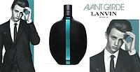 Lanvin Avant Garde,100 мл копия