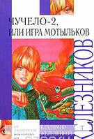 Железников. Чучело-2, или Игра Мотыльков, 978-5-17-031147-7