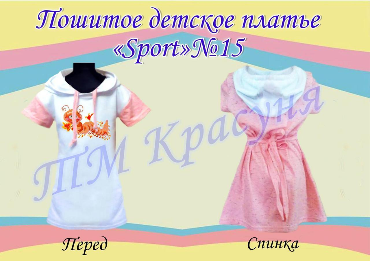 Спорт-15Д Детское пошитое платье под вышивку  (размеры 2-7 лет)