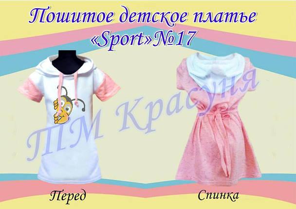 Спорт-17Д Детское пошитое платье под вышивку  (размеры 2-7 лет), фото 2
