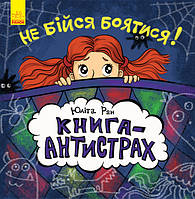 Юліта Ран Книга-антистрах