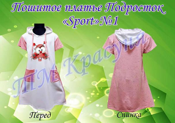 Спорт-1П Подростковое пошитое платье под вышивку  (размеры 8-13 лет), фото 2