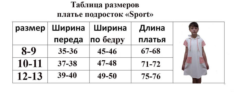 Спорт-14П Подростковое пошитое платье под вышивку  (размеры 8-13 лет), фото 2