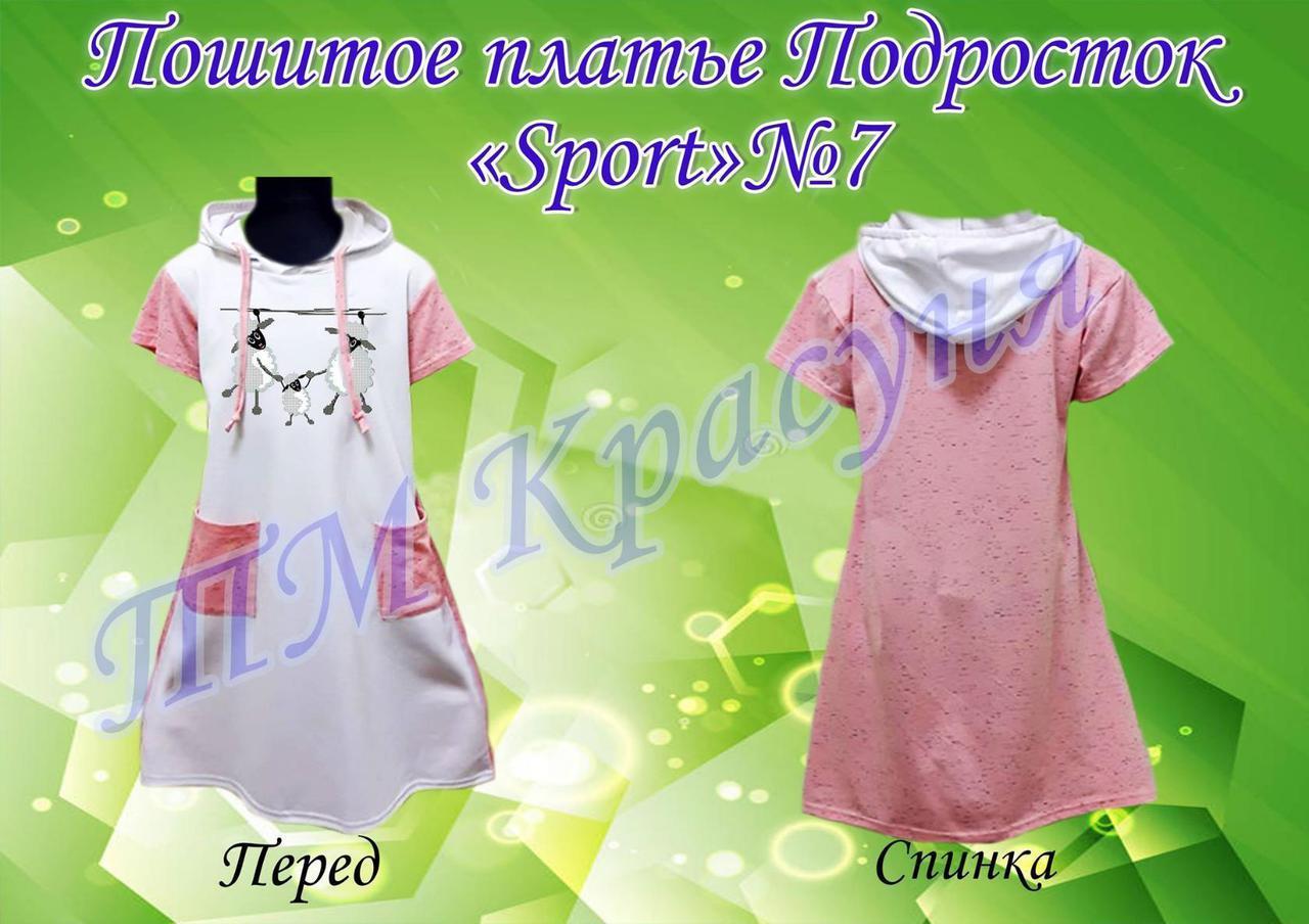 Спорт-7П Подростковое пошитое платье под вышивку  (размеры 8-13 лет)