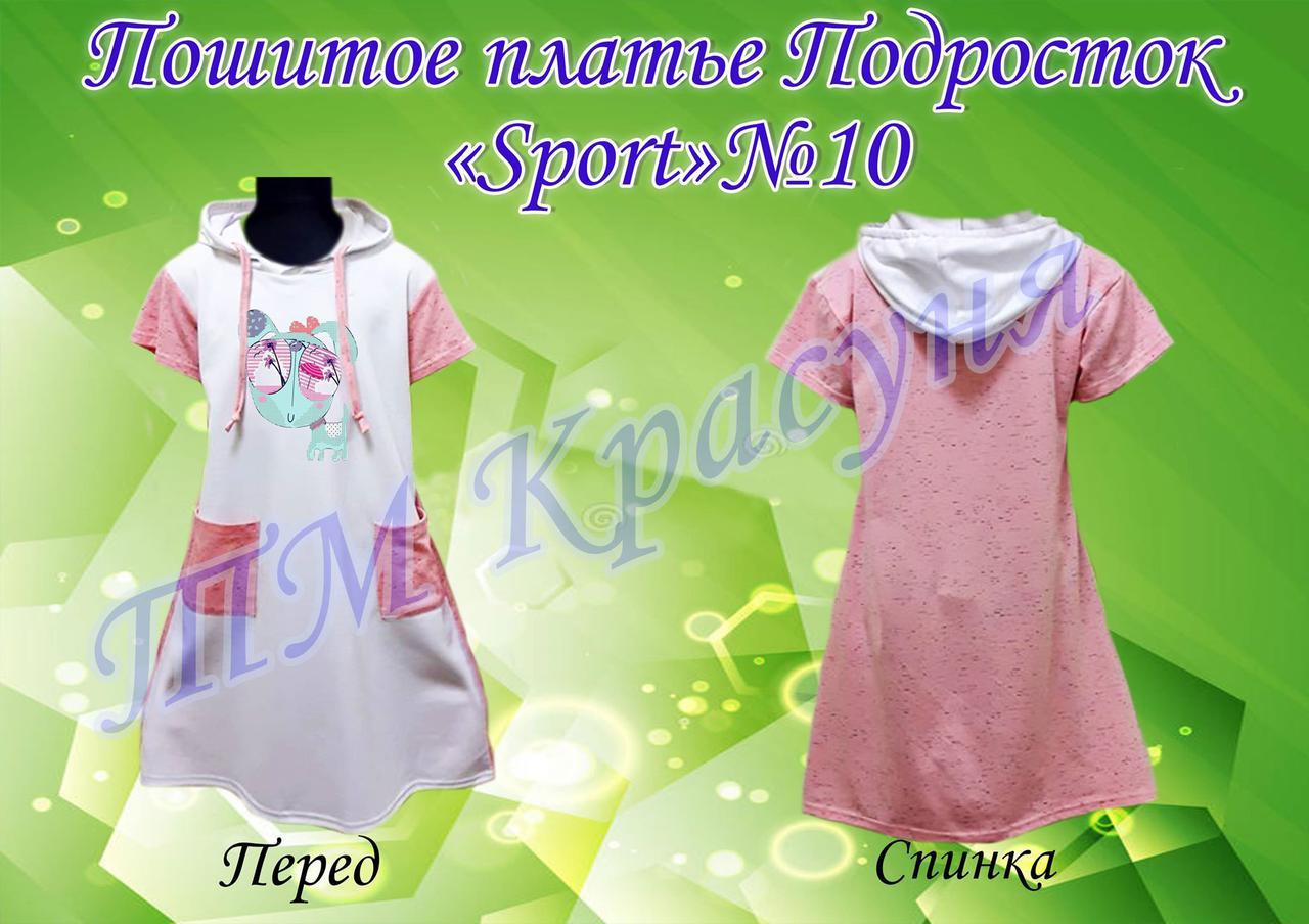 Спорт-10П Подростковое пошитое платье под вышивку  (размеры 8-13 лет)