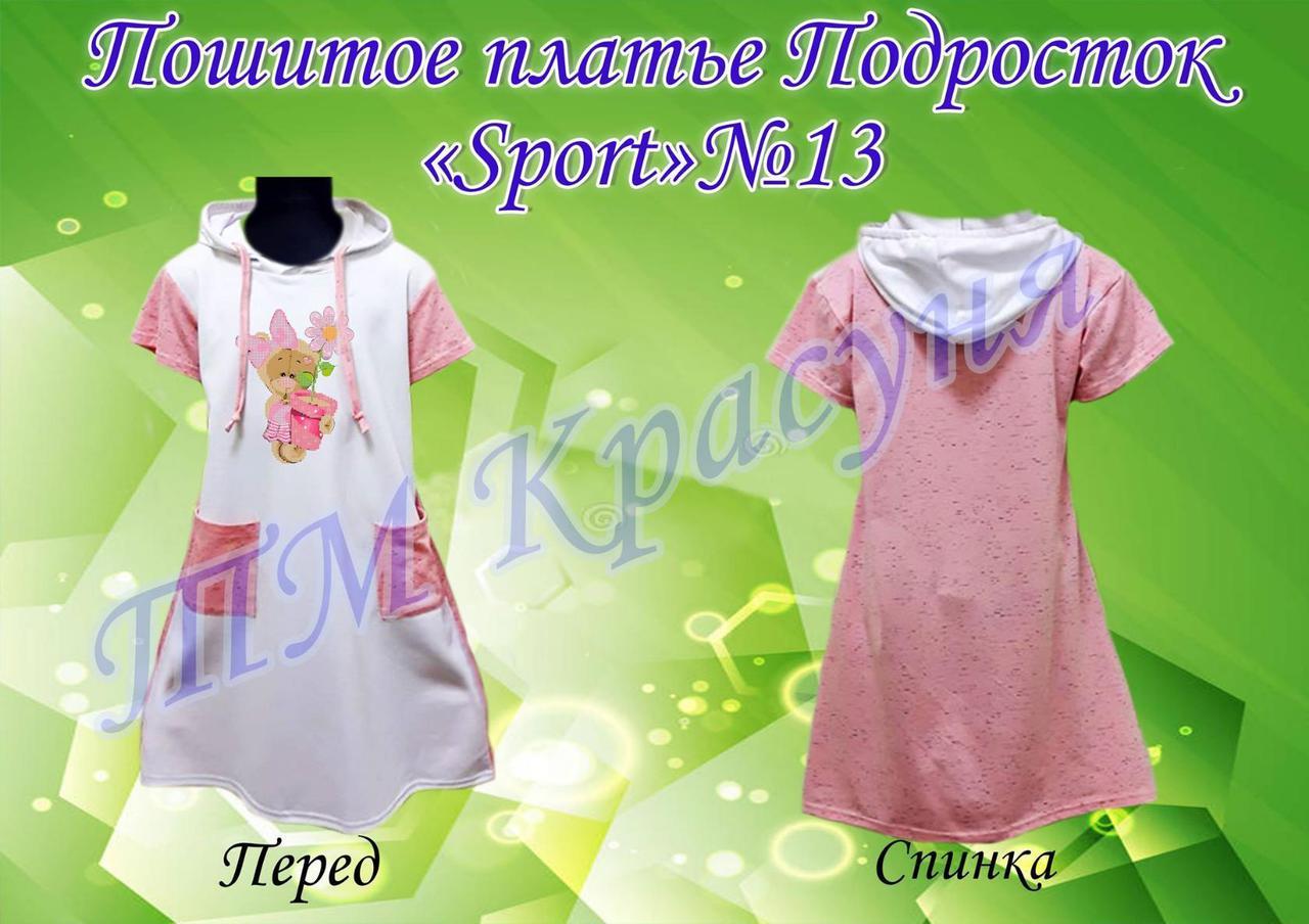Спорт-13П Подростковое пошитое платье под вышивку  (размеры 8-13 лет)