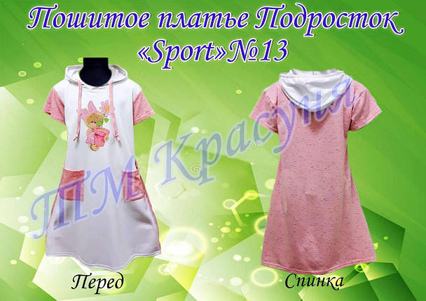 Спорт-13П Подростковое пошитое платье под вышивку  (размеры 8-13 лет), фото 2