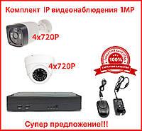 Комплект IP видеонаблюдения на 8 ИП камеры 1MP 720P NVR HD