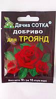 Добриво для роз та квітів (Дачна сотка) 10 гр./ Удобрение