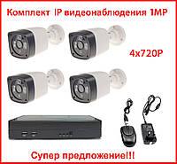 Комплект IP видеонаблюдения на 4 уличных камеры 1MP 720P NVR HD