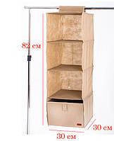 Подвесная полка-органайзер для вещей с ящиком L.  Бежевая.