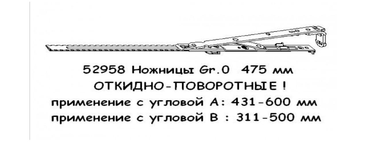 Ножници откидно-поворотные оконные Gr.0 MACO