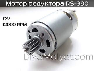 Мотор RS-390 12V 12000 оборотов редуктора детского электромобиля
