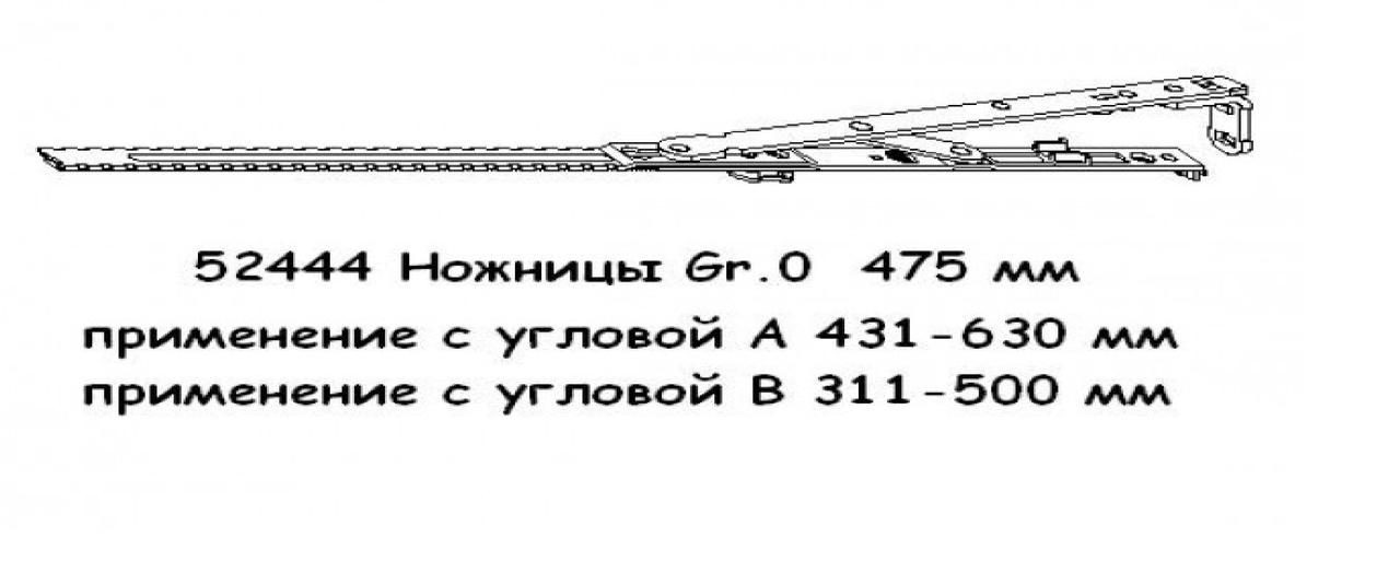 Ножници поворотно-откидных окон Gr.0 MACO