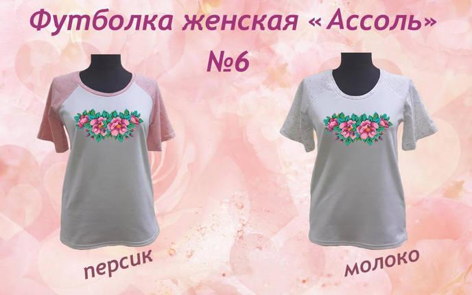 Ассоль-6  Пошитая футболка под вышивку нитками или бисером, фото 2