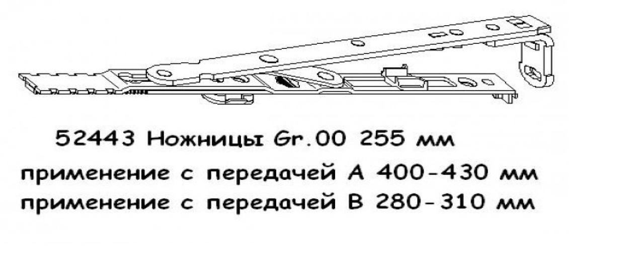 Ножници поворотно-откидных окон Gr.00 MACO