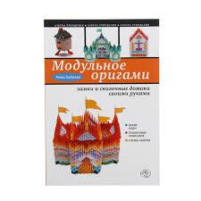 А. Зайцева. Модульное оригами. Замки и сказочные домики своими руками
