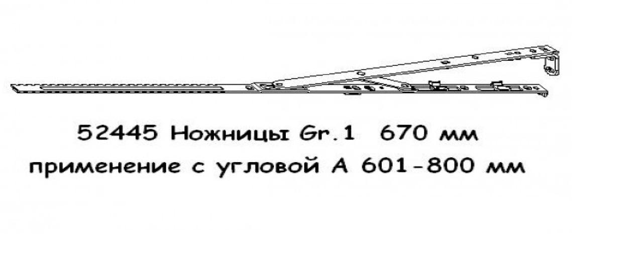 Ножници поворотно-откидных окон Gr.1 MACO